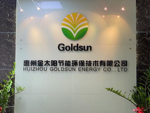 惠州金太阳节能环保技术有限公司